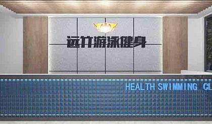 互动吧-贵港第三家分店远竹游泳健身,阳光都市店正在试业中,有需要滴滴我,