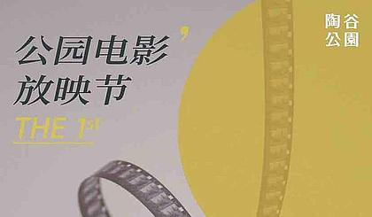 互动吧-《罗马》阿方索●卡隆 -TOKU PAKR 公园电影放映节