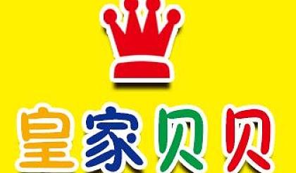 互动吧-桐城皇家贝贝小广场首届最像亲子脸秀