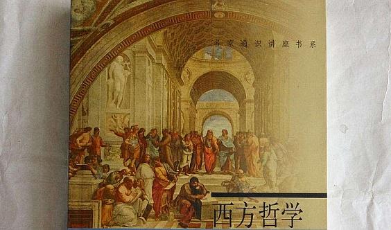 西方哲学与商业文化总裁班