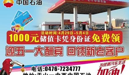 互动吧-中国石油1000元储值卡+平安综合意外险签字免费领