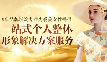 互动吧-武汉170000爱美女人的选择——【明星私人造型师】