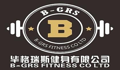 互动吧-来毕格瑞斯健身 免费领会员卡!