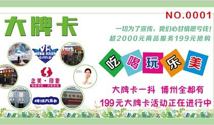 互动吧-博州首届大牌销售节(199元吃喝玩乐全包)