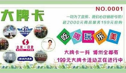 互动吧-博州首届大牌销售节(199元吃,喝,玩,乐,美全包)