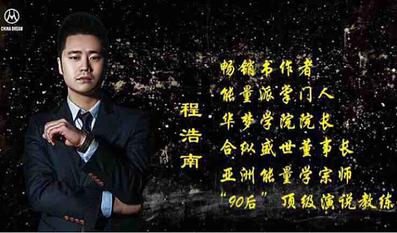 华梦学院第57期《领袖销讲能量》总裁学习研讨会!