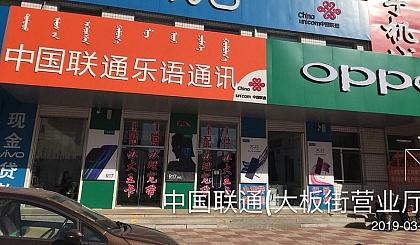 互动吧-中国联通乐语通讯五一钜惠,免费送手机!