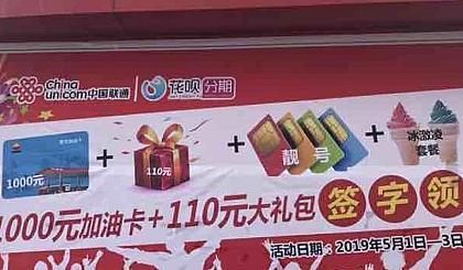 互动吧-办靓号领千元加油卡+百元礼包