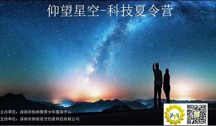 互动吧-瀚海无垠仰望星空~科技夏令营(可可西里营)