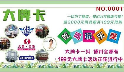 互动吧-博州首届大牌销售节(199元吃、喝、玩、乐、美全包)