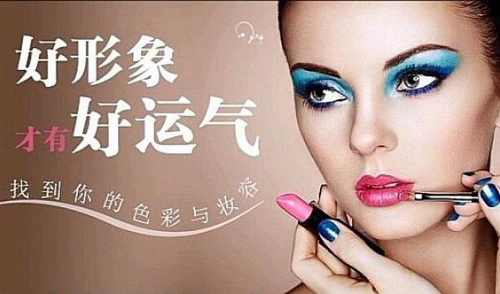 政府补贴培训-化妆美容师(初级)名额有限?!怎能错过呢?