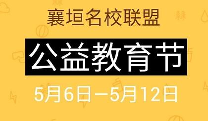 互动吧-襄垣名校联盟公益教育节 500元抢占价值6000元96课时课程+3000元大礼包