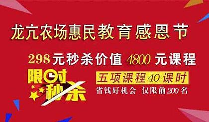 互动吧-龙亢农场惠民教育感恩节免费送出500个价值168元遥控车或芭比娃娃