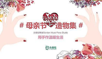 互动吧-# 母亲节造物集 #  用手作温暖生活 享受价值188元的进口康乃馨插花一份