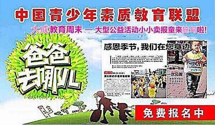 互动吧-中国青少年素质教育周末大型公益活动小小卖报童-施甸站