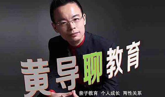 中国式家教智慧研修班