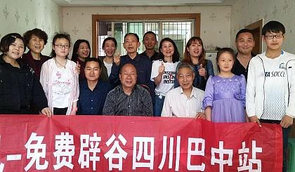 互动吧-5月12日四川巴中喝风免费辟谷线下见面第九次报名中