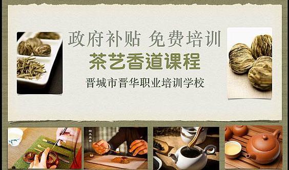 政府免费茶艺香道培训-晋城市晋华职业培训学校