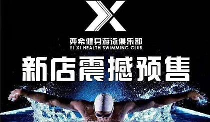 互动吧-弈希健身游泳美容(金沙洲店)预售