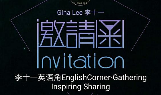 李十一英语角EnglishCorner·Gathering Inspiring Sharing(徐家汇)