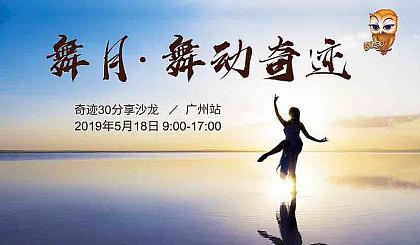 互动吧-广州站-舞月●舞动奇迹