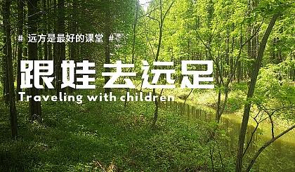 互动吧-2019暑期奇幻森林研学行