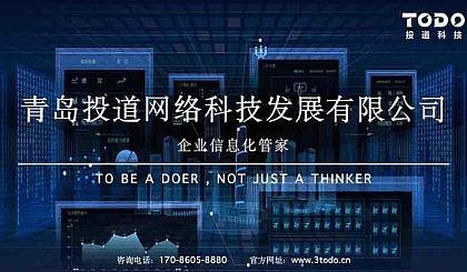 互动吧-【青岛管理软件开发丨APP开发】