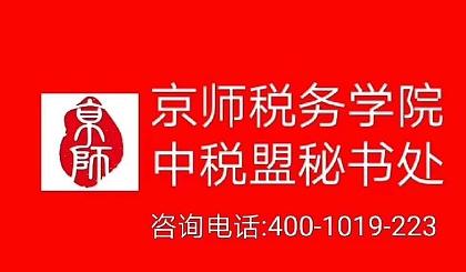 """互动吧-""""大国税改""""中税盟第四届高端论坛"""