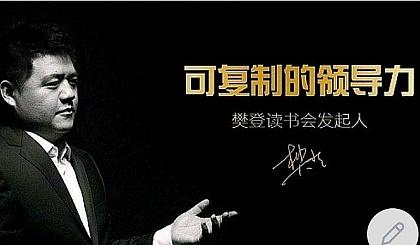 互动吧-樊登读书走进分秒传媒广告公司**《可复制的领导力》
