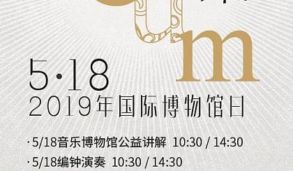 互动吧-传统的未来——2019年国际博物馆日音乐博物馆公益讲解