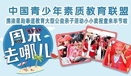互动吧-中国青少年素质教育联盟携柒星跆拳道教育大型公益亲子活动《小小卖报童》