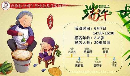 互动吧-吉祥粽子端午节  快乐龙舟爱国情