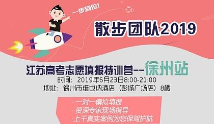 互动吧-散步团队2019江苏高考志愿填报指导特训营-徐州站