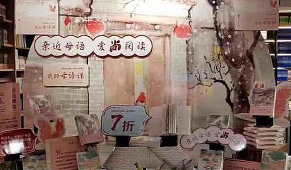 互动吧-【新华文轩巴中江北书店-语商乐园与你一起阅读**会】