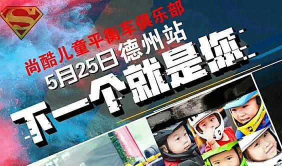 5.25尚酷热血儿童平衡车竞速赛