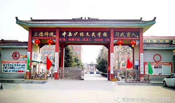 中岳少林文武学校