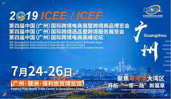 互动吧-广州-ICEE跨境电商展★中国优质出口产品工厂卖家对接会选品大会