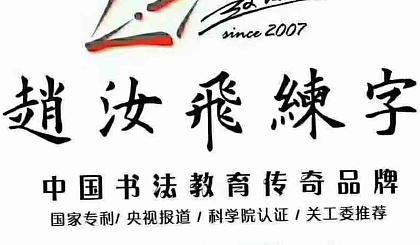 互动吧-如果你需要,而我正好专业,赵汝飞练字正姿控笔课,低至9.9元!
