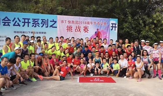 《BT快跑团2019端午百公里挑战赛》---BT快跑团第四届跑步盛典