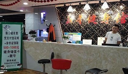 互动吧-【新华健身馆特大活动】一天免费领取100张本店健身卡,没有领取抓紧报名!