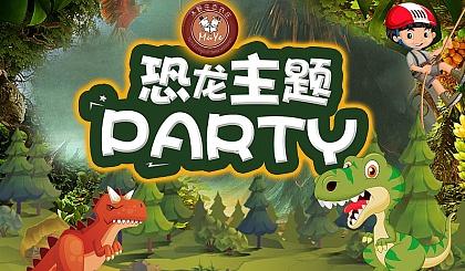 互动吧-沐野农庄六月二号恐龙派对报名链接!