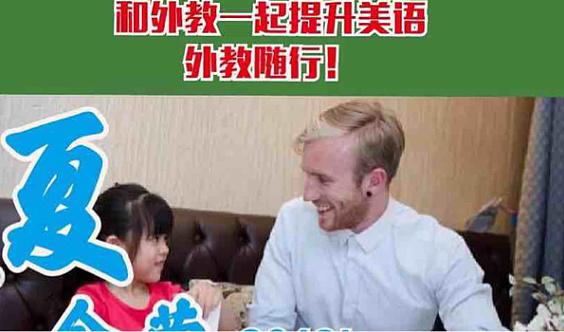 2019小新星国际少帅CEO外教口语夏令营