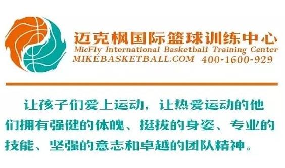 迈克枫青少年篮球培训,暑期走训班预约试课火热报名中