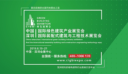 互动吧-2019中国(深圳)国际绿色建筑产业展览会暨装配式建筑展览会
