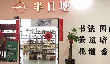 互动吧-半日塘初识中国茶之闽南乌龙