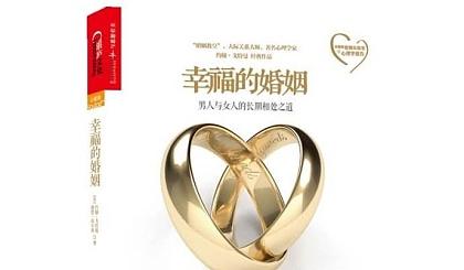 互动吧-樊登读书柠羽授权点第三期《幸福的婚姻》书友**会