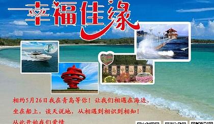 互动吧-幸福佳缘5.26日青岛乘船观海大型相亲一日游