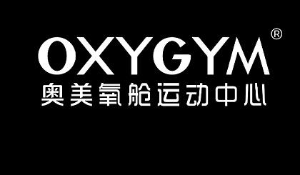 互动吧-奥美氧舱运动中心新店预售既前188名创始会员5折入会活动网络报名