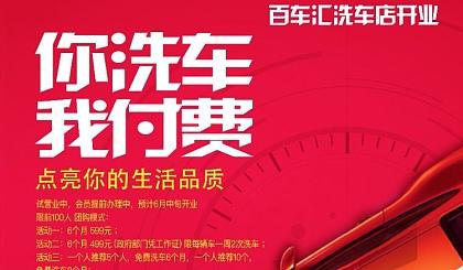 互动吧-巴楚县隆城家园小区百车汇洗车店预计6月中旬开业