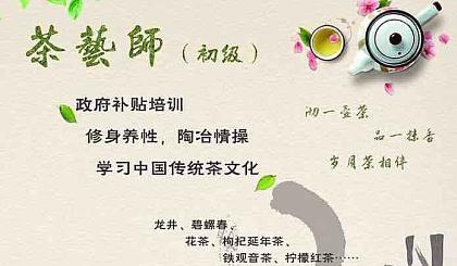 互动吧-国家职业技能培训《茶艺师》初级/中级